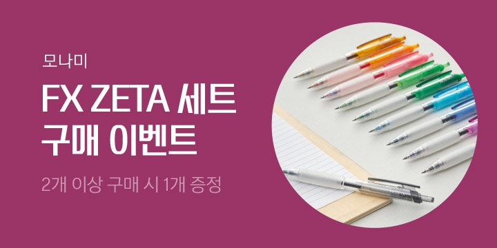 <모나미 FX ZETA 다색 10색 세트> 구매 이벤트