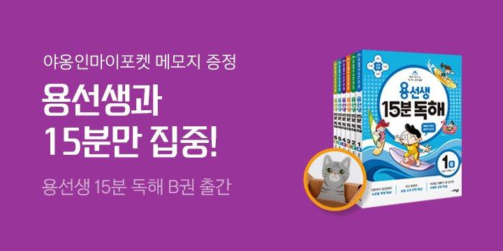 [단독] 용선생 15분 독해 B 출간 기념 야옹이 메모지 이벤트