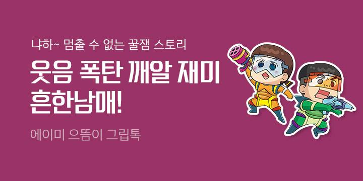 흔한남매 변신슈트 그립톡 & 코인북