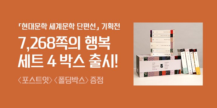 현대문학 세계문학 단편선 기획전