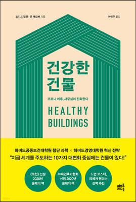건강한 건물