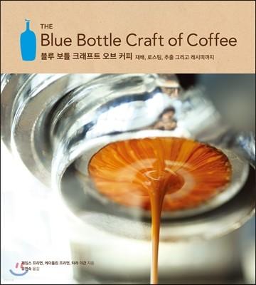 블루보틀 크래프트 오브 커피 - YES24