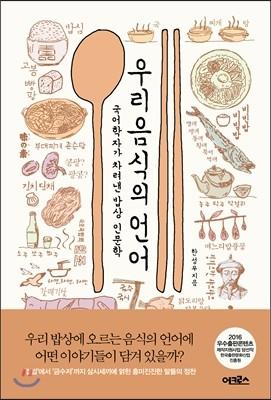 우리 음식의 언어