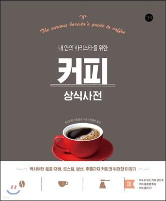 커피 상식사전 - YES24