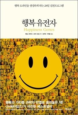 행복 유전자 - YES24