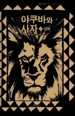 야쿠바와 사자 2