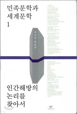 민족문학과 세계 문학 1 인간해방의 논리를 찾아서