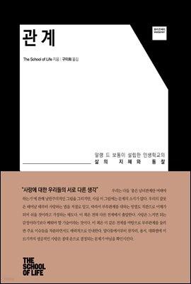 관계 - 알랭 드 보통 인생학교 new 시리즈 04