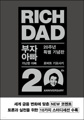 부자 아빠 가난한 아빠 20주년 특별 기념판
