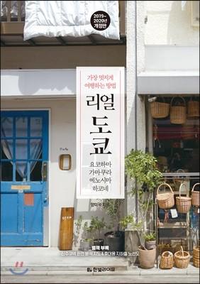 리얼 도쿄 (2019~2020년 개정판)