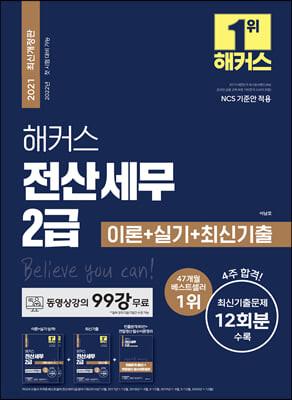 2021 해커스 전산세무 2급 이론+실기+최신기출