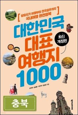 대한민국 대표여행지 1000