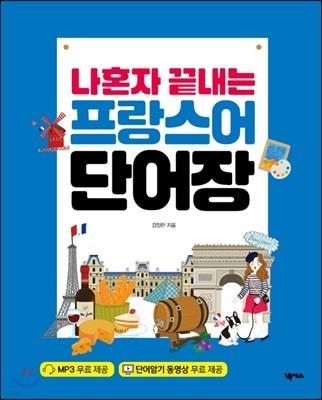 나혼자 끝내는 프랑스어 단어장