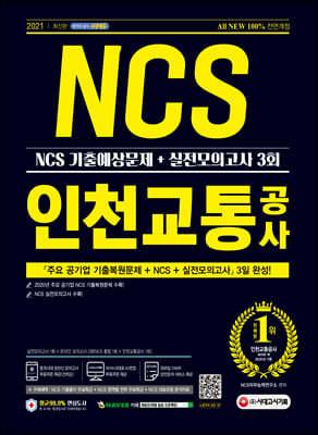 2021 최신판 All-New 인천교통공사 NCS 기출예상문제+실전모의고사 3회