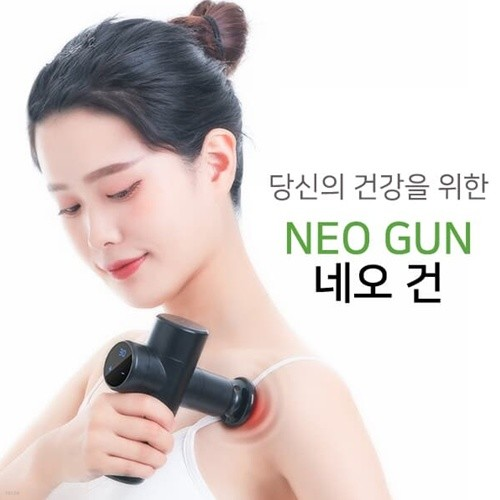 [NEO] 프리미엄 LED 마사지건 NEO-G01/N