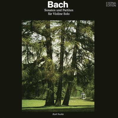 Karl Suske 바흐: 무반주 바이올린을 위한 소나타와 파르티타 전곡집 - 카를 주스케 [3LP]
