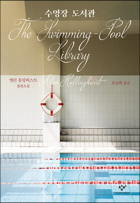 수영장 도서관