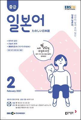 중급일본어 2021년 2월호