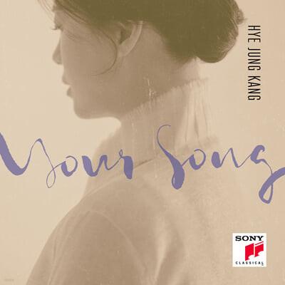 강혜정 - 한국 가곡집 (Your Song)