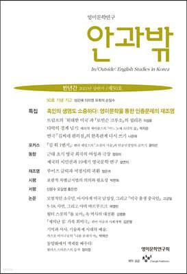 안과밖 (반년간) : 50호 [2021]