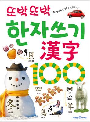 또박또박 한자쓰기 漢字100