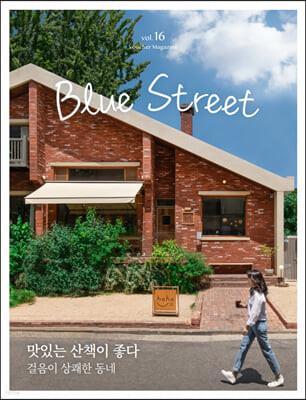 블루스트리트 (BLUE STREET) (계간) : Vol.16 맛있는 산책이 좋다 [2021]