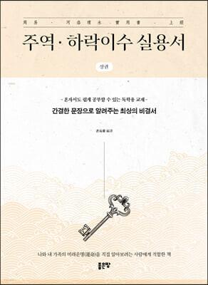 주역 하락이수 실용서-상권
