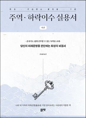 주역 하락이수 실용서-하권