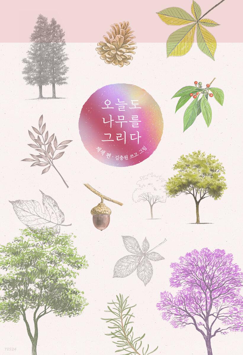 오늘도 나무를 그리다 : 채색 편