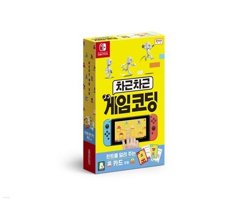 [스위치 타이틀]차근차근 게임 코딩(노든 복습 카드 포함)