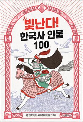 빛난다! 한국사 인물 100 2