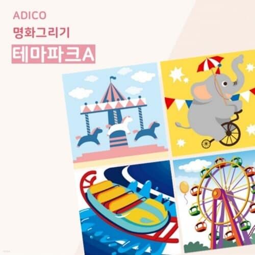 DIY 페인팅 테마파크A 25x25 4종 택1