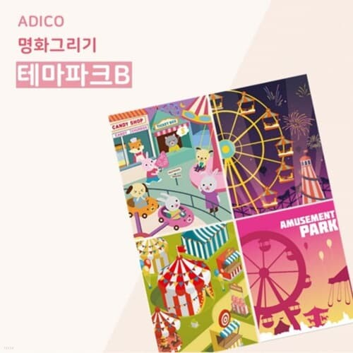 DIY 페인팅 테마파크B 40x50 4종 택1