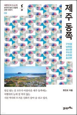 제주 동쪽 - 대한민국 도슨트 08