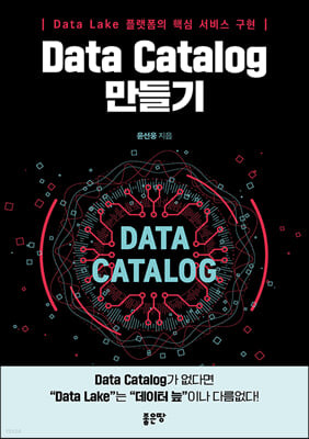 Data Catalog 만들기