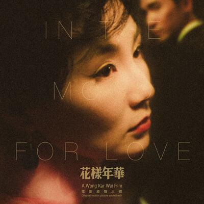 화양연화 영화음악 (In The Mood For Love 花樣年華 OST)