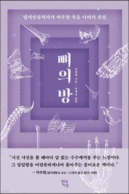 [대여] 뼈의 방