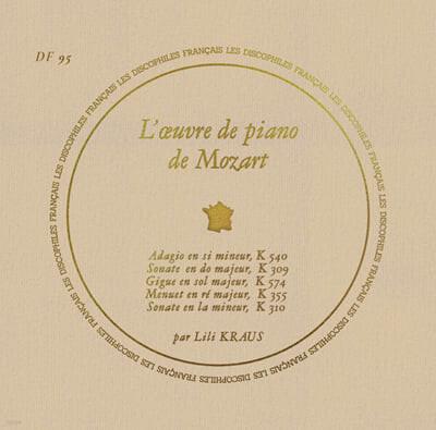 Lili Kraus 모차르트: 피아노 소나타 5집 - 릴리 크라우스 (Mozart: Complete Piano Works Vol. 5) [LP]