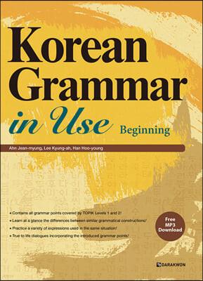 Korean Grammar in Use - Beginning (English ver.) (영어판)