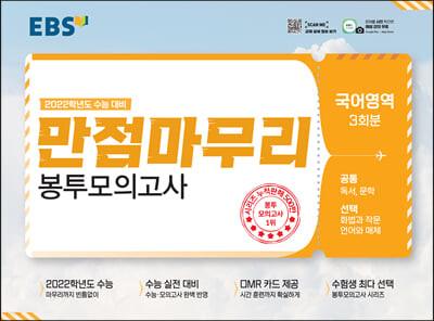 EBS 만점마무리 봉투모의고사 국어영역 3회분 (2021년)