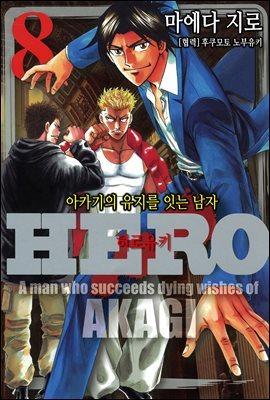 [대여] Hero - 아카기의 유지를 잇는 남자 08권
