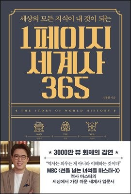 1페이지 세계사 365