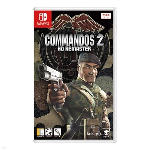 [스위치 타이틀]코만도스 2 HD 리마스터