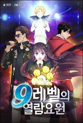 [대여] 9레벨의 열람요원 64화