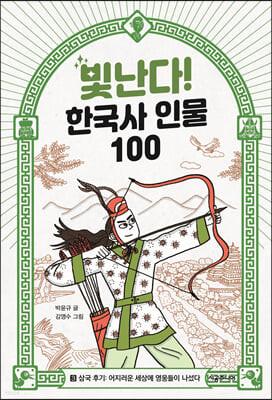 빛난다! 한국사 인물 100 3