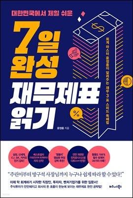 대한민국에서 제일 쉬운 7일 완성 재무제표 읽기