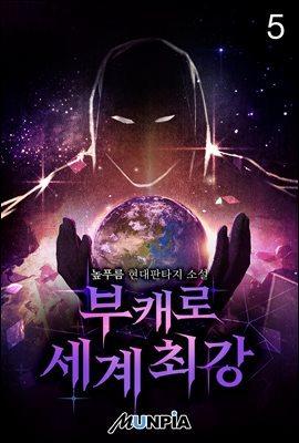 부캐로 세계최강 5권