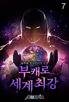 부캐로 세계최강 7권