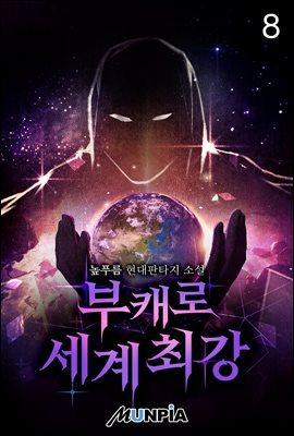 부캐로 세계최강 8권