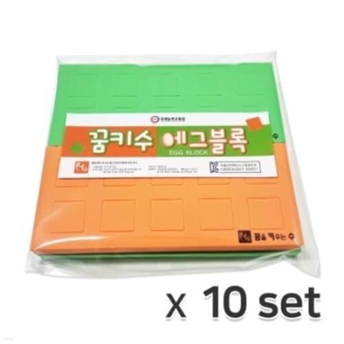 꿈키수 에그블록 4판 10set (1set당 주황2판 초록2판) 연산교구